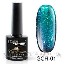 Бирюзовый плотный насыщенный гель лак Хамелеон лазурный небесный голубой синий 7,3 мл., Lady Victory GCH-01