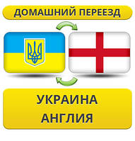 Домашний Переезд из Украины в Англию