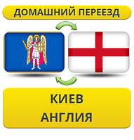 Домашний Переезд из Киева в Англию