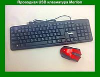Проводная USB клавиатура Merlion 1.5 m usb