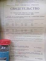 Стандартные образцы химического анализа.Никель типа( Н6)