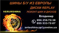 Шины б/у брендовых марок, ремонт шин и дисков