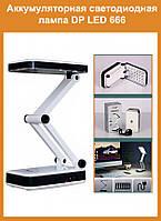 Аккумуляторная светодиодная лампа DP LED 666