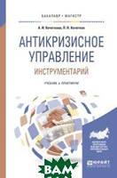 Кочеткова А.И. Антикризисное управление. Инструментарий. Учебник и практикум для бакалавриата и магистратуры