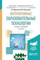Кругликов В.Н. Интерактивные образовательные технологии. Учебник и практикум для академического бакалавриата