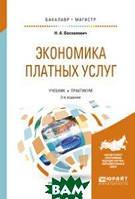 Восколович Н.А. Экономика платных услуг. Учебник и практикум для бакалавриата и магистратуры