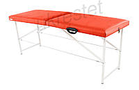 Standart Массажный стол-кушетка двухсекционный складной Оранжевый
