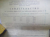 Образец М35Х сплавов латуни Л-63, фото 1