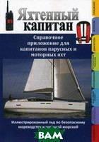 Яхтенный капитан. Справочное приложение для капитанов парусных и моторных яхт