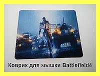 Коврик для мышки Battlefield4