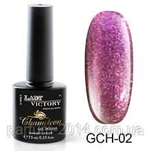 Лиловый плотный насыщенный гель лак Хамелеон сиреневый фиолетовый розовый 7,3 мл., Lady Victory GCH-02