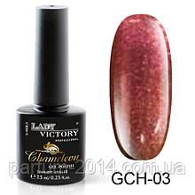 Красно коричневый плотный насыщенный гель лак Хамелеон гранатовый 7,3 мл., Lady Victory GCH-03