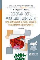 Курдюмов В.И. Безопасность жизнедеятельности: проектирование и расчет средств обеспечения безопасности. Учебное пособие для академического