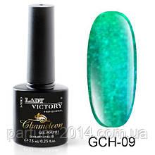 Малахітовий насичений щільний гель лак Хамелеон зелений трав'янистий 7,3 мл, Lady Victory GCH-09