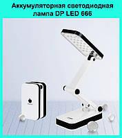 Аккумуляторная светодиодная лампа DP LED 666!Акция
