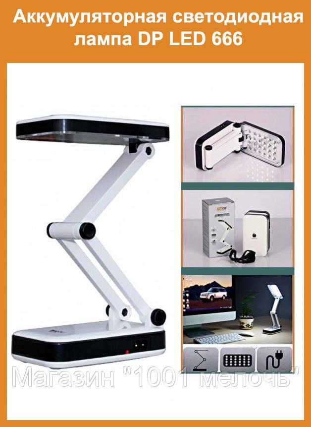 """Аккумуляторная светодиодная лампа DP LED 666 - Магазин """"1001 мелочь"""" в Измаиле"""