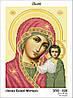 Казанская Божья матерь. Икона для вышивки бисером. , фото 2