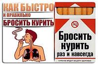 Средство для отказа от курения - оригинальные биомагниты Zerosmoke