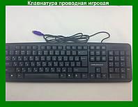 Проводная игровая компьютерная клавиатура Nakatomi The Game Keyboard!Акция
