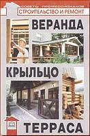 В. Самойлов, В. Левадный. Веранда, крыльцо, терраса
