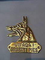 """Табличка на ворота """"Злая Собака"""" из бронзы"""