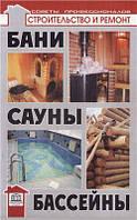 Самойлов В. Бани, сауны, бассейны