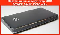 Портативный аккумулятор MI12 POWER BANK 15000 mAh!Акция