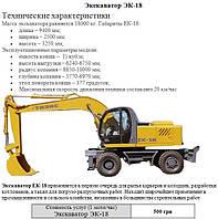 Услуги по выполнению земляных работ Лисичанск, Северодонецк, Рубежное и регион