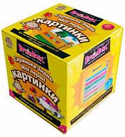Сундучок Знаний Мои первые картинки, настольная игра, BrainBox (98310)