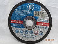 Круг зачистной ІАЗ 125*6*22,23 14А
