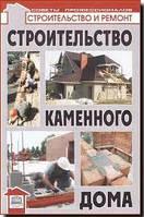Самойлов В. Строительство каменного дома