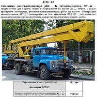 Аренда автовышки Лисичанск, Северодонецк, Рубежное и регион