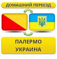 Домашний Переезд из Палермо в Украину