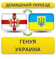 Домашний Переезд из Генуи в Украину