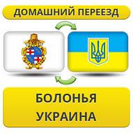 Домашний Переезд из Болоньи в Украину