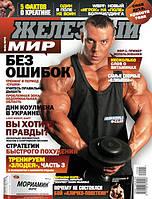 Журнал «Железный Мир» № 04/2010