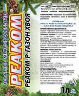 Комплексное хелатное микроудобрение РЕАКОМ-Р-ГАЗОН-ХВОЯ