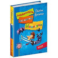 Детектив для дітей Знайомтесь детектив Нишпорка книга 1 Нові клопоти детектива Нишпорки 2 Гжегож Касдепке