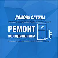 Ремонт холодильника Тернопіль.