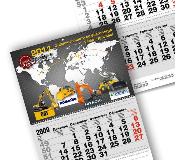 Дизайн квартального календаря в Днепре