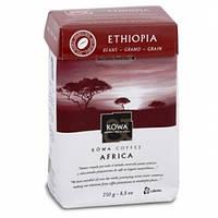 Кофе в зернах Cafento Kowa Ethiopia 250 гр