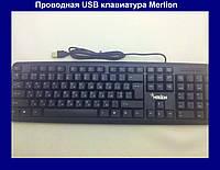 Проводная USB клавиатура Merlion 1.5 m usb!Акция