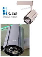 Трековый светодиодный светильник 10W 4200K Ledmax
