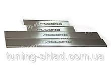 Накладки на пороги Honda Accord 7 (накладки порогов Хонда Аккорд 7)