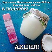 Акция! Розовая вода В ПОДАРОК при покупке Кокосового масла, 500 мл