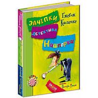Детективна серія Зачіпки детектива Нишпорки книга 3 Канікули детектива Нишпорки 4 Гжегож Касдепке