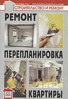 Добров В. Ремонт, перепланировка квартиры