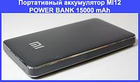 Портативный аккумулятор MI12 POWER BANK 15000 mAh