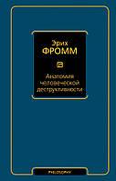 Эрих Фромм Анатомия человеческой деструктивности