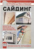 Савельев А. Сайдинг